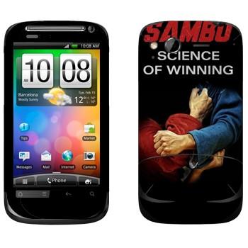 Виниловая наклейка «Самбо - Наука побеждать» на телефон HTC Desire S