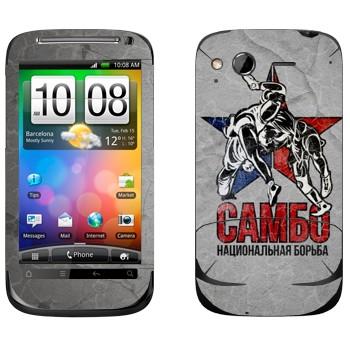 Виниловая наклейка «Самбо» на телефон HTC Desire S