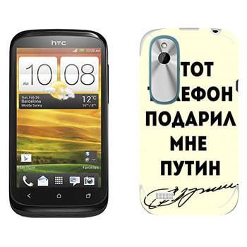 Виниловая наклейка «Этот телефон подарил мне Путин» на телефон HTC Desire X
