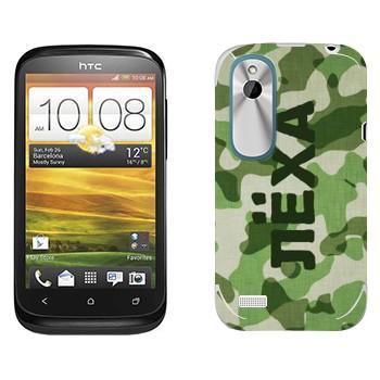 Виниловая наклейка «Имя Лёха» на телефон HTC Desire X