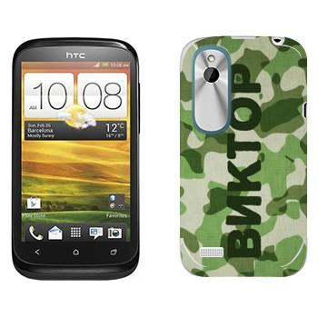 Виниловая наклейка «Имя Виктор» на телефон HTC Desire X