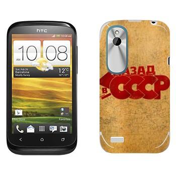 Виниловая наклейка «Надпись: Назад в СССР» на телефон HTC Desire X