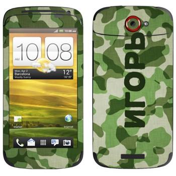HTC One S