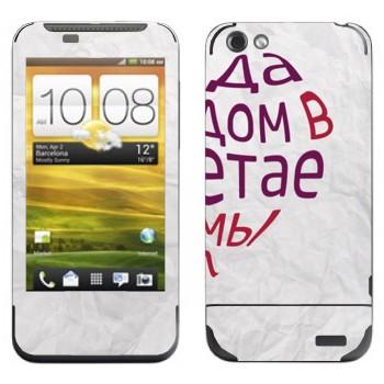 Виниловая наклейка «Когда ты рядом... вторая половина - День Святого Валентина» на телефон HTC One V