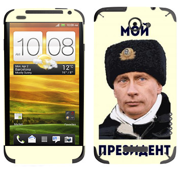 Виниловая наклейка «Мой президент - Путин» на телефон HTC One X