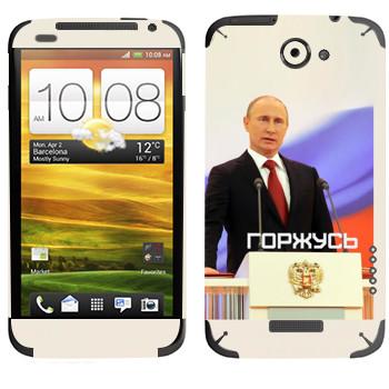 Виниловая наклейка «Путин - Горжусь» на телефон HTC One X
