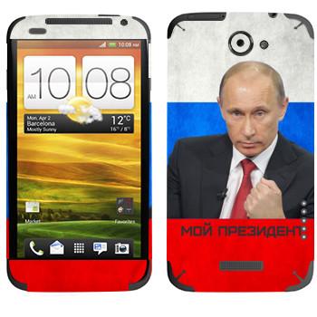 Виниловая наклейка «Путин - Мой президент» на телефон HTC One X