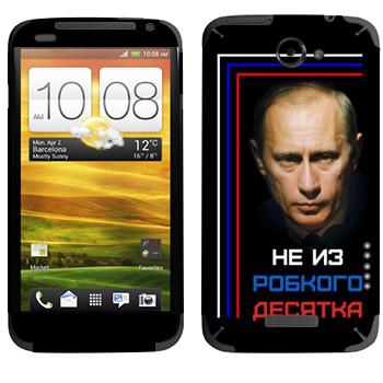 Виниловая наклейка «Путин - Не из робкого десятка» на телефон HTC One X