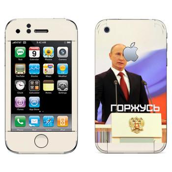 Виниловая наклейка «Путин - Горжусь» на телефон Apple iPhone 3G
