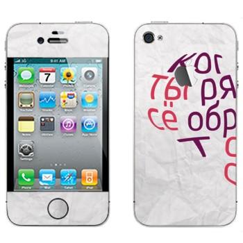 Виниловая наклейка «Когда ты рядом... первая половина - День Святого Валентина» на телефон Apple iPhone 4S