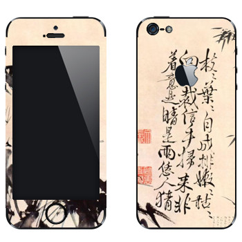 Виниловая наклейка «Китайские иероглифы» на телефон Apple iPhone 5