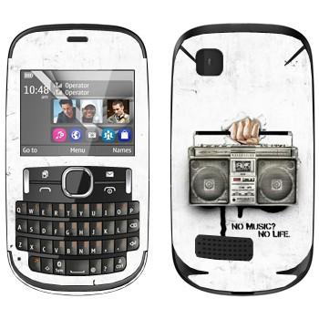 Виниловая наклейка «Бумбокс - No music? No life.» на телефон Nokia Asha 200