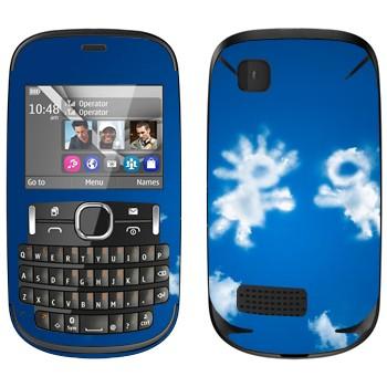 Виниловая наклейка «Влюбленные облачные человечки» на телефон Nokia Asha 200
