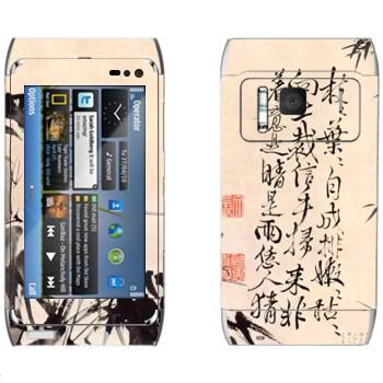 Виниловая наклейка «Китайские иероглифы» на телефон Nokia N8