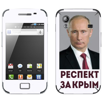 Виниловая наклейка «Путин - Респект за Крым» на телефон Samsung Galaxy Ace