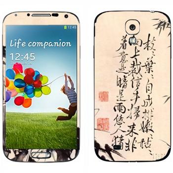 Виниловая наклейка «Китайские иероглифы» на телефон Samsung Galaxy S4