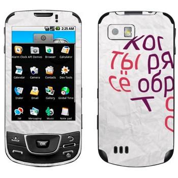 Виниловая наклейка «Когда ты рядом... первая половина - День Святого Валентина» на телефон Samsung Galaxy