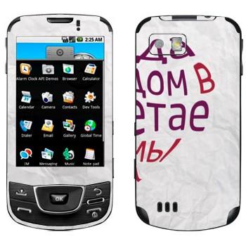 Виниловая наклейка «Когда ты рядом... вторая половина - День Святого Валентина» на телефон Samsung Galaxy