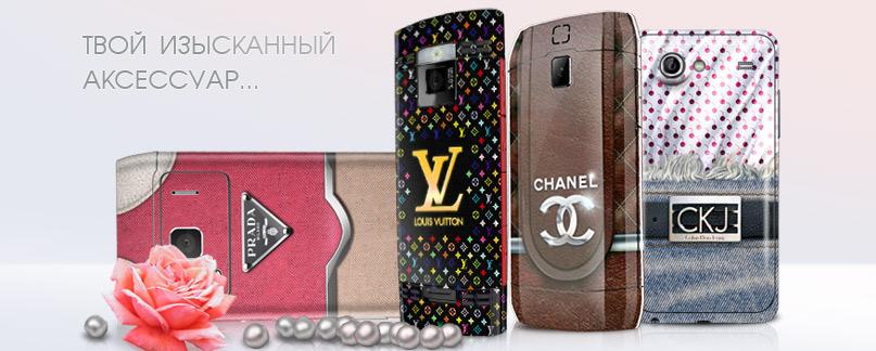 Пример 8 виниловых наклеек на телефоны